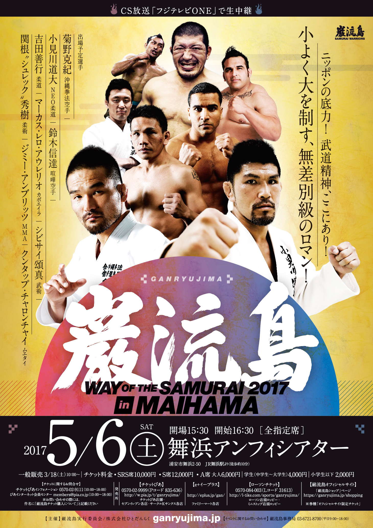 巌流島 WAY OF THE SAMURAI 2017 in MAIHAMA